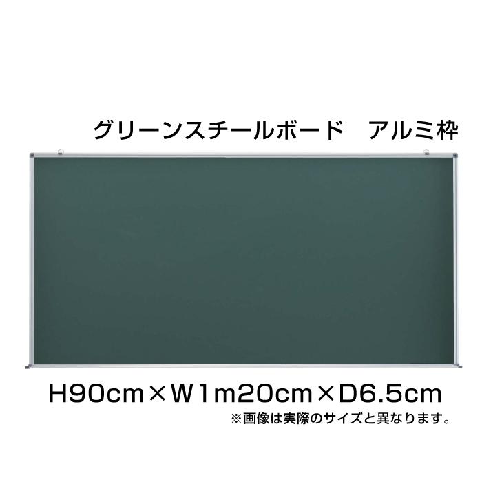 グリーンスチールボード アルミ枠 H90cm×W1m20cm / グリーンボード マーカー 壁掛け 予定表 壁掛 ボード 掲示 表示 家庭 店舗 オフィス 事務所 事務用品