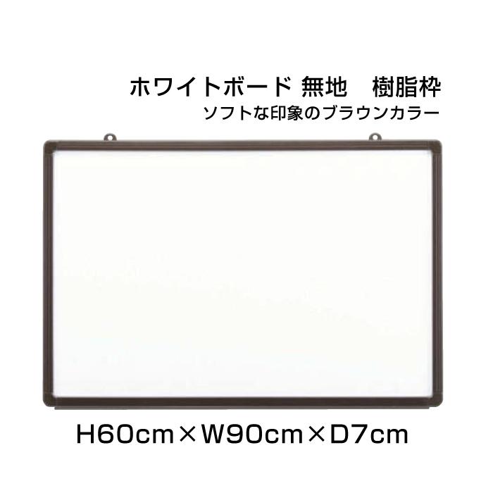 ハイグレード ホワイトボード 樹脂枠 H60cm×W1m90cm / 壁掛け 予定表 壁掛 ボード 掲示 表示 ホーロー おしゃれ 家庭 店舗 オフィス 事務所 事務用品