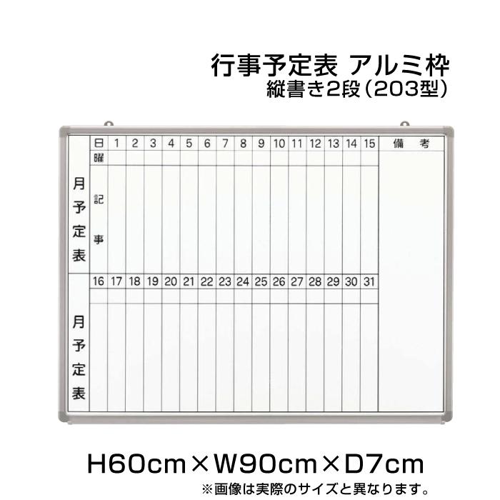 月行事予定表 ホワイトボード アルミ枠 H60cm×W90cm 縦書き2段 (203型) / 壁掛け 行事予定表 予定表 日程表 月間予定表 月行事 学校 オフィス 事務所 事務用品