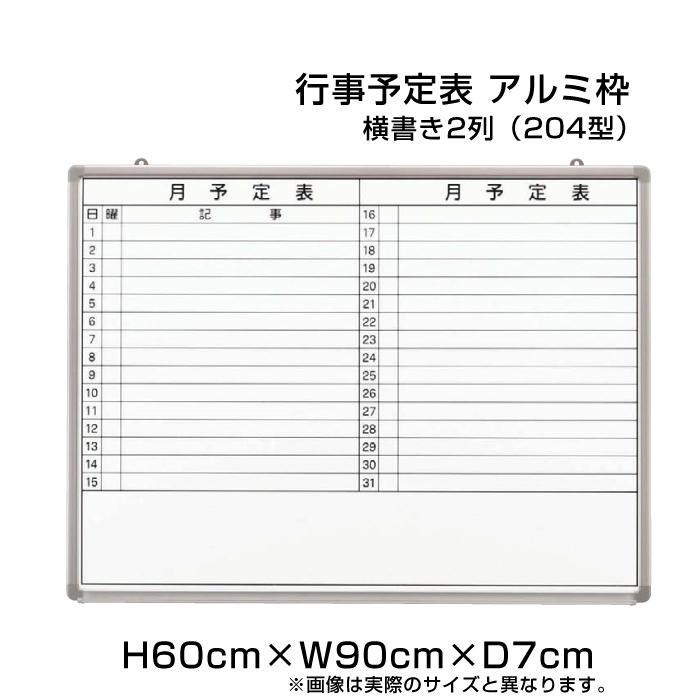 月行事予定表 ホワイトボード アルミ枠 H60cm×W90cm 横書き2列 (204型) / 壁掛け 行事予定表 予定表 日程表 月間予定表 月行事 学校 オフィス 事務所 事務用品