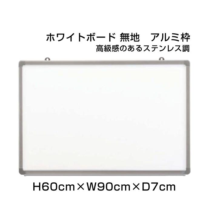 ハイグレード ホワイトボード アルミ枠 H60cm×W90cm / 壁掛け 予定表 壁掛 ボード 掲示 表示 ホーロー おしゃれ 家庭 店舗 オフィス 事務所 事務用品