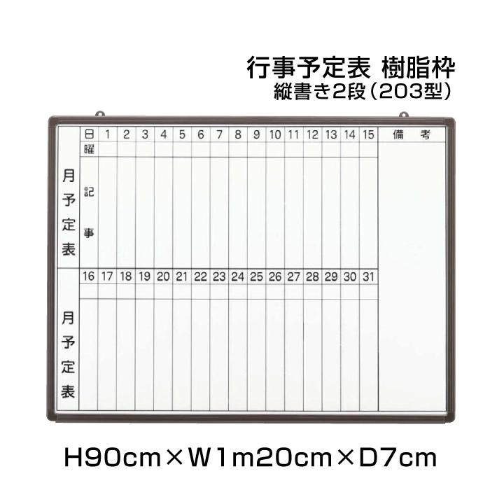 月行事予定表 ホワイトボード 樹脂枠 H90cm×W1m20cm 縦書き2段 (203型) / 壁掛け 行事予定表 予定表 日程表 月間予定表 月行事 学校 オフィス 事務所 事務用品
