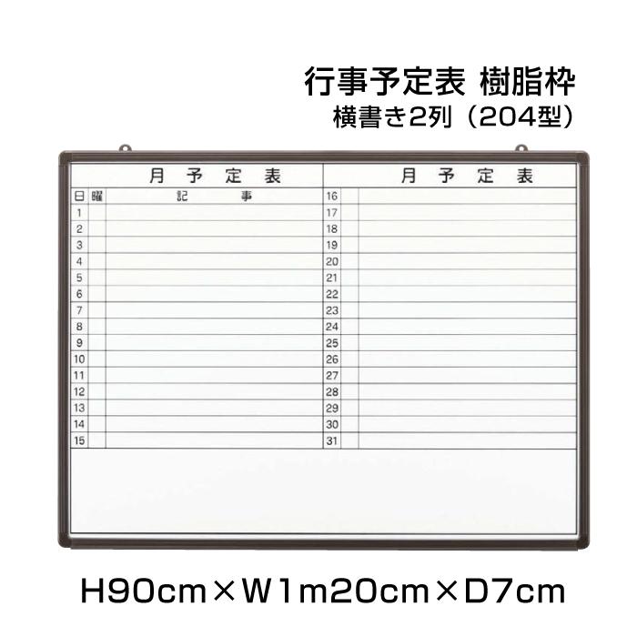 月行事予定表 ホワイトボード 樹脂枠 H90cm×W1m20cm 横書き2列 (204型) / 壁掛け 行事予定表 予定表 日程表 月間予定表 月行事 学校 オフィス 事務所 事務用品