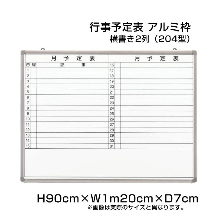 月行事予定表 ホワイトボード アルミ枠 H90cm×W1m20cm 横書き2列 (204型) / 壁掛け 行事予定表 予定表 日程表 月間予定表 月行事 学校 オフィス 事務所 事務用品