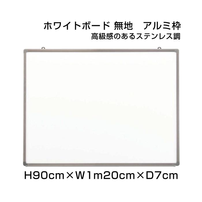 ハイグレード ホワイトボード アルミ枠 H90cm×W1m20cm / 壁掛け 予定表 壁掛 ボード 掲示 表示 ホーロー おしゃれ 家庭 店舗 オフィス 事務所 事務用品