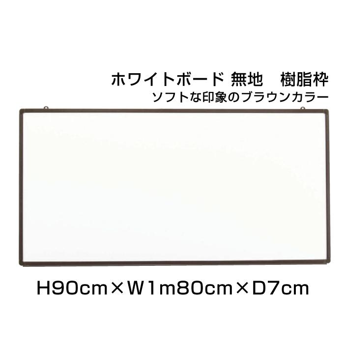 ハイグレード ホワイトボード 樹脂枠 H90cm×W1m80cm / 壁掛け 予定表 壁掛 ボード 掲示 表示 ホーロー おしゃれ 家庭 店舗 オフィス 事務所 事務用品