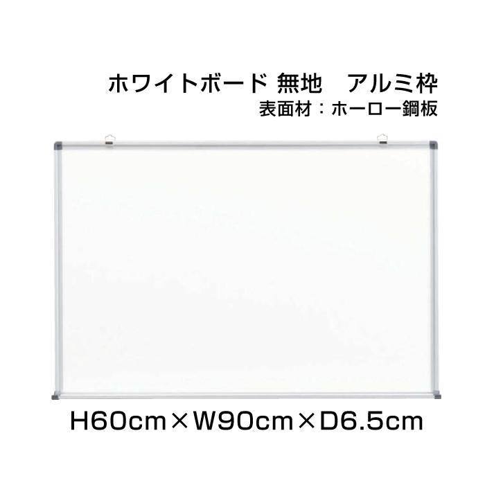 スタンダード ホワイトボード アルミ枠 ホーロー仕様 H60cm×W90cm / 壁掛け 予定表 壁掛 ボード 掲示 表示 ホーロー おしゃれ 家庭 店舗 オフィス 事務所 事務用品