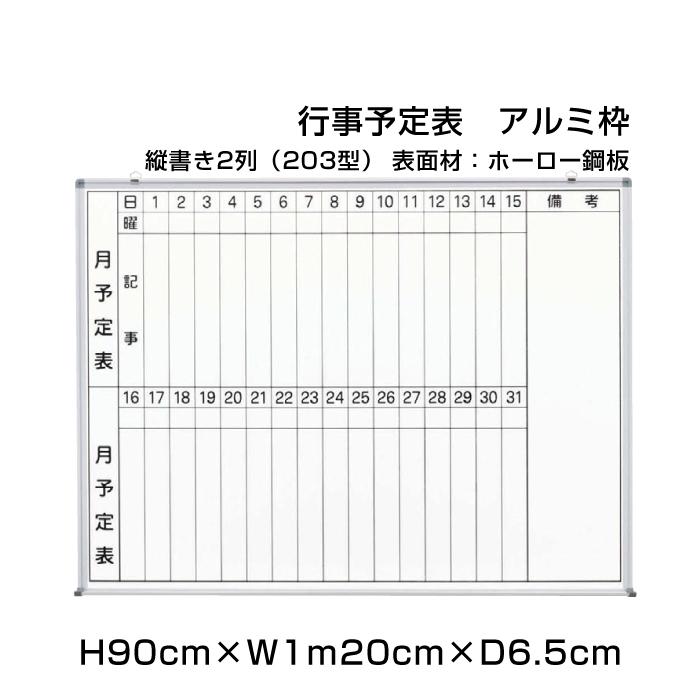 月行事予定表 ホワイトボード アルミ枠 ホーロー仕様 H90cm×W1m20cm 縦書き2段 (203型) / 壁掛け 行事予定表 予定表 日程表 月間予定表 月行事 ホーロー 学校 オフィス 事務所 事務用品