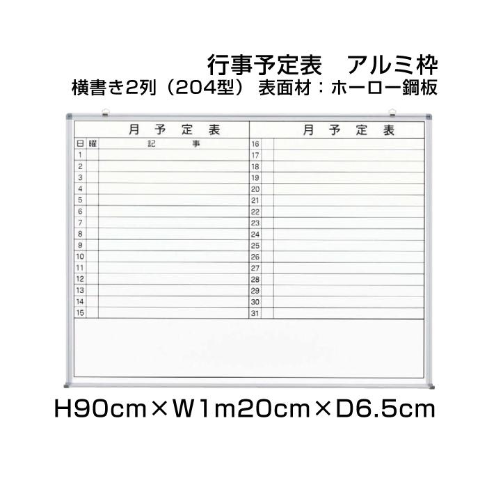 月行事予定表 ホワイトボード アルミ枠 ホーロー仕様 H90cm×W1m20cm 横書き2列 (204型) / 壁掛け 行事予定表 予定表 日程表 月間予定表 月行事 ホーロー 学校 オフィス 事務所 事務用品