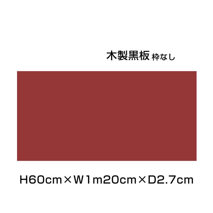 木製黒板 レッド 枠なし 粉受けなし H60cm×W1m20cm / 黒板 木製 チョークボード 赤 カフェ看板 店舗 POP メニューボード メニュー 看板 DIY 雑貨 お店 事務用品 オフィス おしゃれ