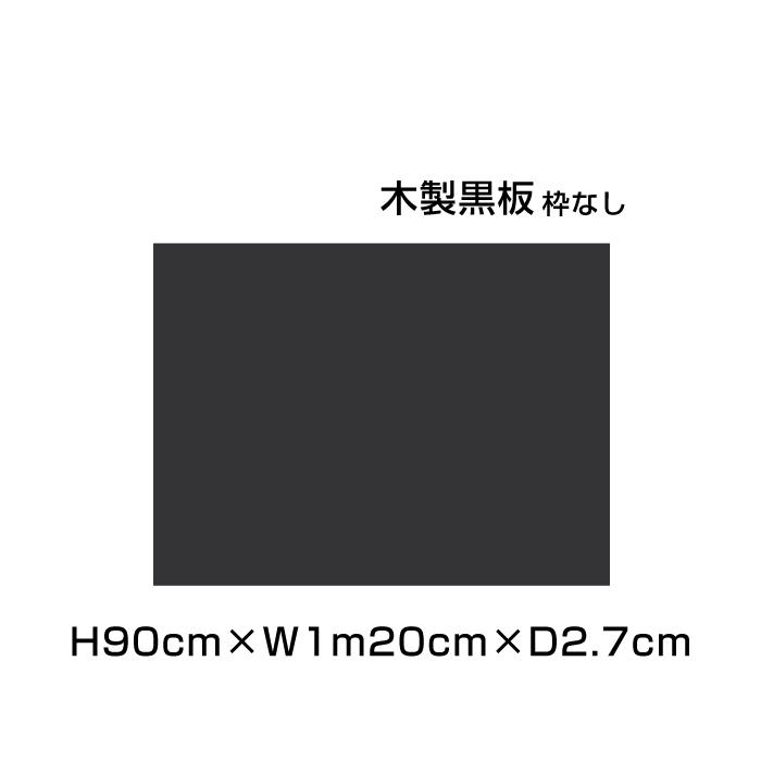 カフェや美容室などのメニューボードやオフィス用品として 日本メーカー新品 木製黒板 ブラック 枠なし 粉受けなし H90cm×W1m20cm 黒板 木製 チョークボード ブラックボード 黒 カフェ看板 POP 休日 オフィス メニューボード お店 おしゃれ 雑貨 看板 DIY 店舗 事務用品 メニュー