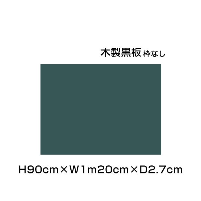 木製黒板 グリーン 枠なし 粉受けなし H90cm×W1m20cm / 黒板 木製 チョークボード グリーンボード 緑 カフェ看板 店舗 POP メニューボード メニュー 看板 DIY 雑貨 お店 事務用品 オフィス おしゃれ