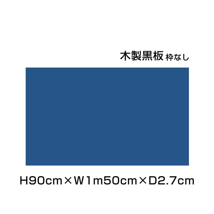 木製黒板 ブルー 枠なし 粉受けなし H90cm×W1m50cm / 黒板 木製 チョークボード 青 カフェ看板 店舗 POP メニューボード メニュー 看板 DIY 雑貨 お店 事務用品 オフィス おしゃれ
