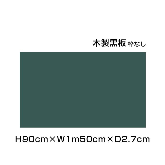 木製黒板 グリーン 枠なし 粉受けなし H90cm×W1m50cm / 黒板 木製 チョークボード グリーンボード 緑 カフェ看板 店舗 POP メニューボード メニュー 看板 DIY 雑貨 お店 事務用品 オフィス おしゃれ
