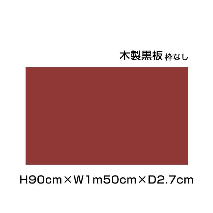 木製黒板 レッド 枠なし 粉受けなし H90cm×W1m50cm / 黒板 木製 チョークボード 赤 カフェ看板 店舗 POP メニューボード メニュー 看板 DIY 雑貨 お店 事務用品 オフィス おしゃれ