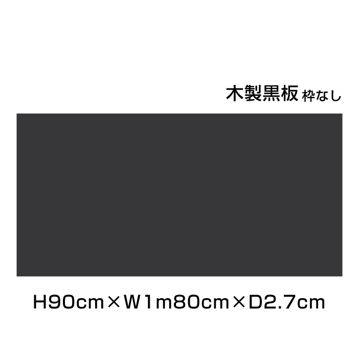 木製黒板 ブラック 枠なし 粉受けなし H90cm×W1m80cm / 黒板 木製 チョークボード ブラックボード 黒 カフェ看板 店舗 POP メニューボード メニュー 看板 DIY 雑貨 お店 事務用品 オフィス おしゃれ
