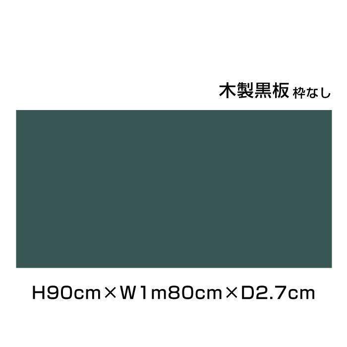 木製黒板 グリーン 枠なし 粉受けなし H90cm×W1m80cm / 黒板 木製 チョークボード グリーンボード 緑 カフェ看板 店舗 POP メニューボード メニュー 看板 DIY 雑貨 お店 事務用品 オフィス おしゃれ