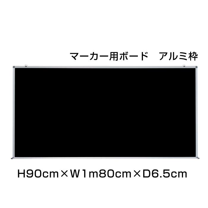 マーキングカラーボード アルミ枠 H90cm×W1m80cm / マーカーボード マーカー 壁掛け 予定表 壁掛 ボード 掲示 表示 家庭 店舗 オフィス 事務所 事務用品