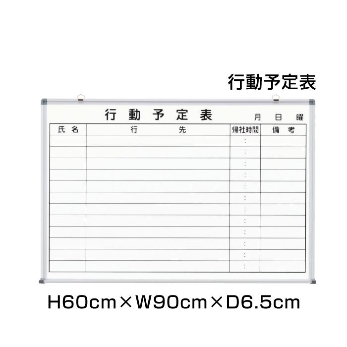 行動予定表 H60cm×W90cm / ホワイトボードマーカーボード 予定表 壁掛 予定表 管理 看板 標識 掲示 オフィス 会社 行先 外出 表 帰社予定 外出予定
