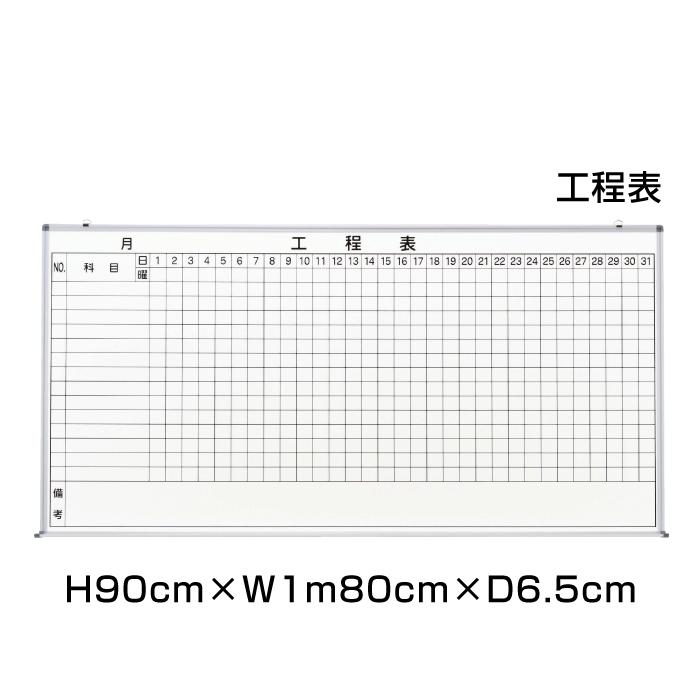 工程表 H90cm×W1m80cm / ホワイトボードマーカーボード 予定表 壁掛 予定表 管理 看板 標識 掲示 月予定