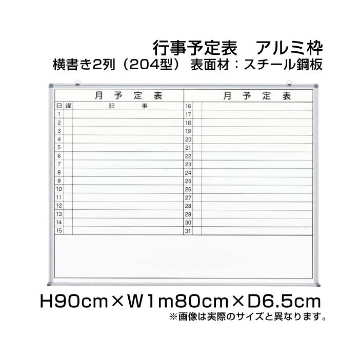 月行事予定表 ホワイトボード アルミ枠 スチール仕様 H90cm×W1m80cm 横書き2列 (204型) / 壁掛け 行事予定表 予定表 日程表 月間予定表 月行事 学校 オフィス 事務所 事務用品