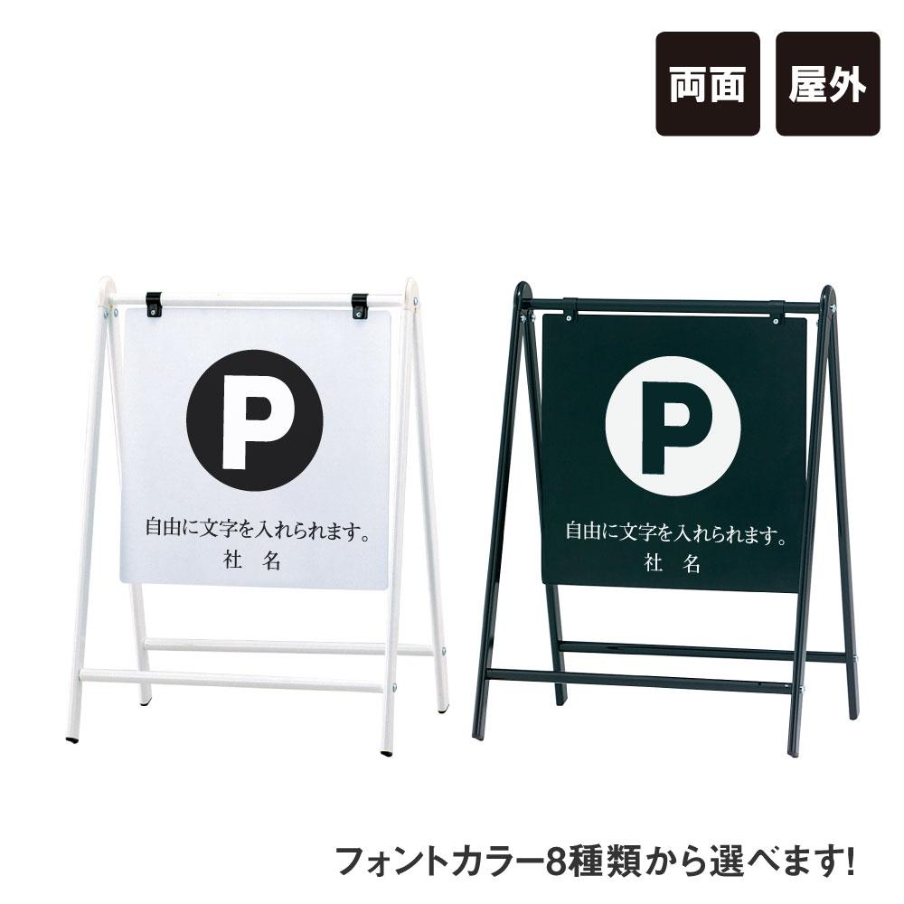 バリケードサイン / 駐車場 パーキング P Pマーク A型サイン A型スタンド A看板 a看板 おしゃれ スタンド看板 立て看板 スタンドサイン 両面 B-450-1