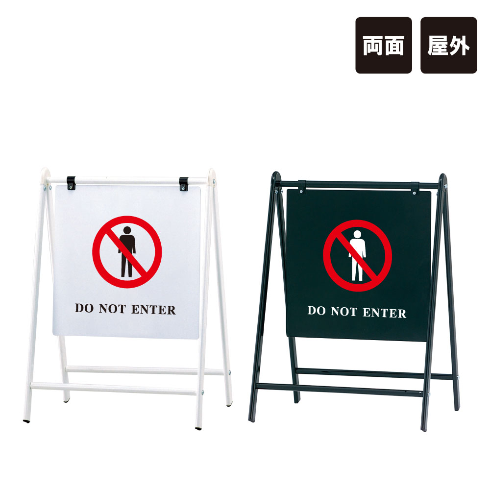送料無料 バリケードサイン / DO NOT ENTER 立入禁止 立ち入り禁止 A型サイン A型スタンド A看板 おしゃれ 両面 スタンド看板 立て看板 標識 スタンドサイン
