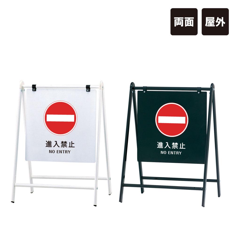 バリケードサイン / 進入禁止 NO ENTRY A型サイン A型スタンド A看板 おしゃれ 両面 スタンド看板 立て看板 標識 スタンドサイン