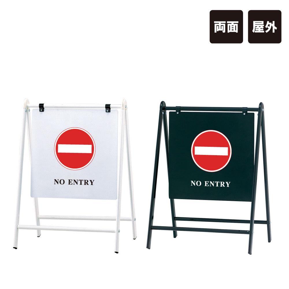 バリケードサイン / NO ENTRY 進入禁止 A型サイン A型スタンド A看板 a看板 おしゃれ 両面 スタンド看板 立て看板 標識 スタンドサイン