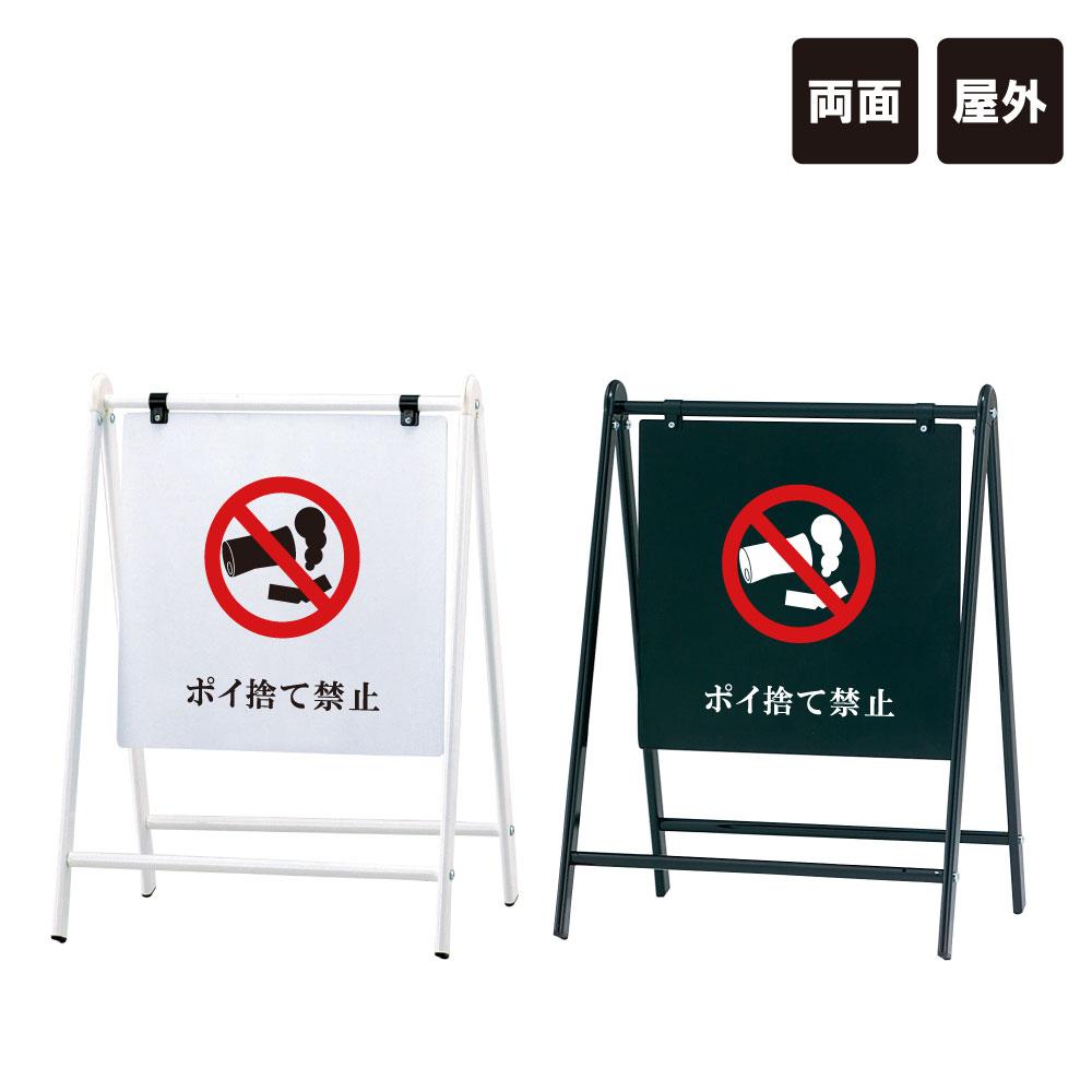 バリケードサイン / ポイ捨て禁止 A型サイン A型スタンド A看板 a看板 おしゃれ 両面 スタンド看板 立て看板 標識 スタンドサイン