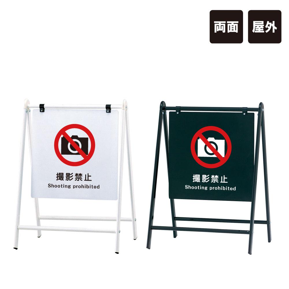 バリケードサイン / 撮影禁止 A型サイン A型スタンド A看板 a看板 おしゃれ 両面 スタンド看板 立て看板 標識 スタンドサイン