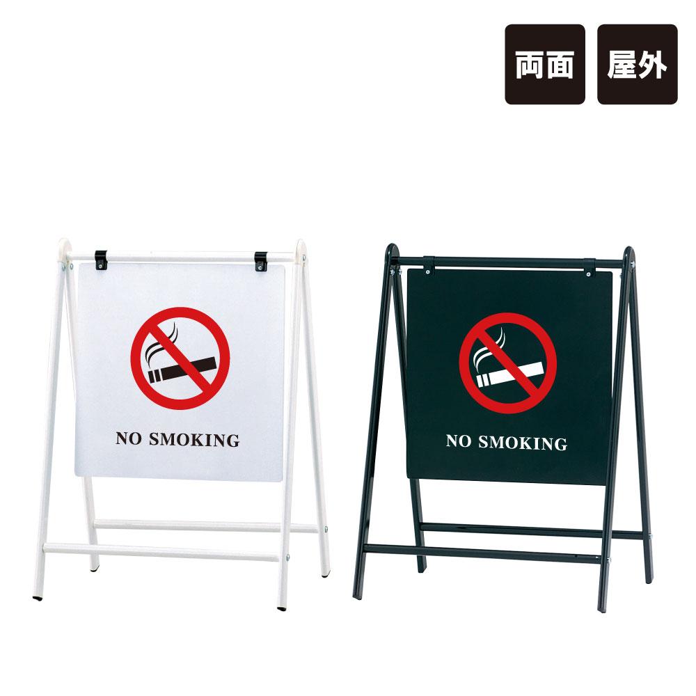 バリケードサイン / NO SMOKING 禁煙 A型サイン A型スタンド A看板 a看板 おしゃれ 両面 スタンド看板 立て看板 標識 スタンドサイン