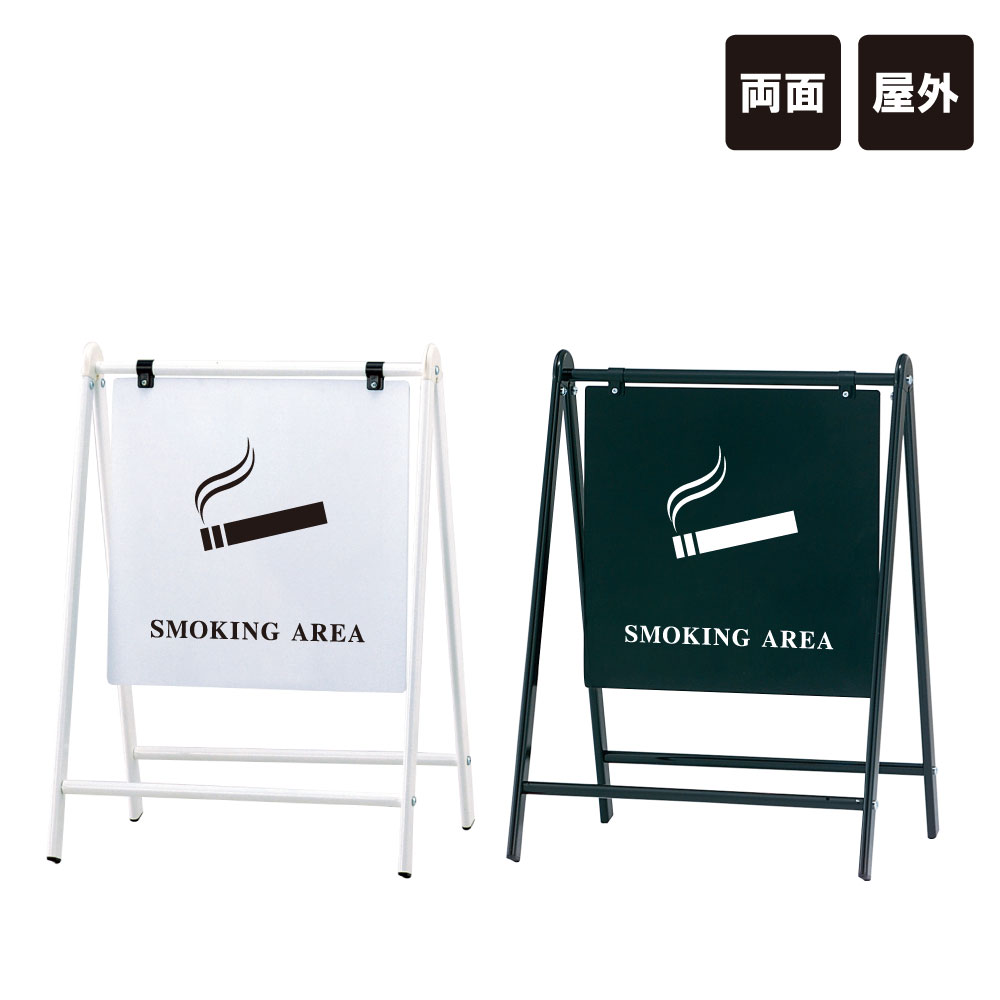 バリケードサイン / SMOKING AREA 喫煙所 看板 A型サイン A型スタンド A看板 a看板 おしゃれ 両面 スタンド看板 立て看板 標識 スタンドサイン