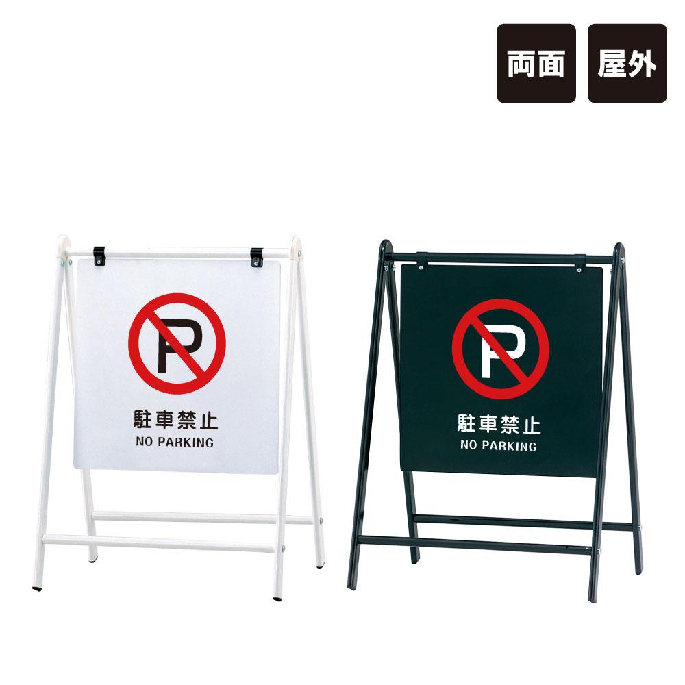 バリケードサイン / 駐車禁止 NO PARKING A型サイン A型スタンド A看板 a看板 おしゃれ 両面 スタンド看板 立て看板 標識 スタンドサイン