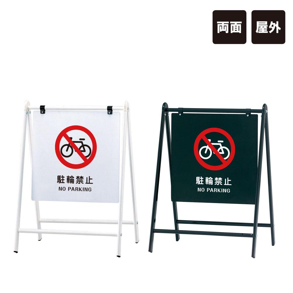 バリケードサイン / 駐輪禁止 NO PARKING A型サイン A型スタンド A看板 a看板 おしゃれ 両面 スタンド看板 立て看板 標識 スタンドサイン