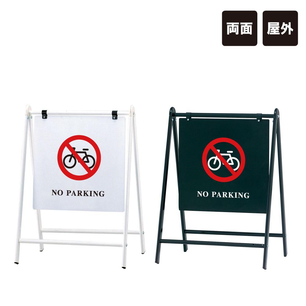 バリケードサイン / NO PARKING 駐輪禁止 A型サイン A型スタンド A看板 a看板 おしゃれ 両面 スタンド看板 立て看板 標識 スタンドサイン