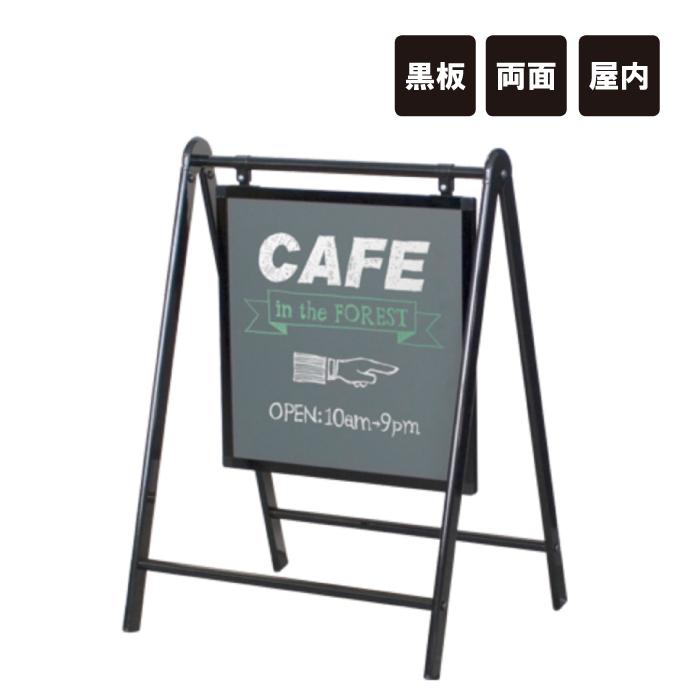 ▼ バリケードサイン ブラック 黒板 / 屋外 両面 黒板 ブラックボード チョーク A型 スタンド看板 おしゃれ 折りたたみ可能 A型サイン 立て看板 スタンドサイン