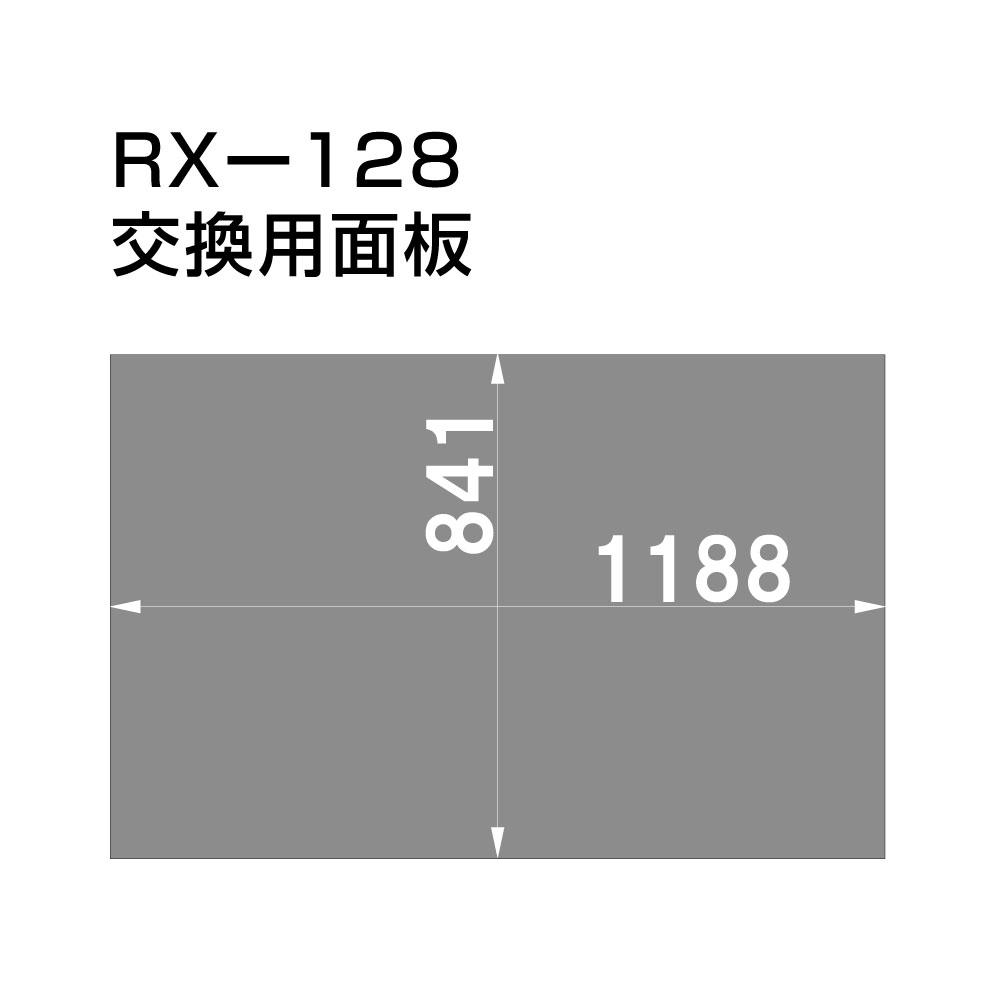 □ 【交換用】RX-128用面板 RX-128-men