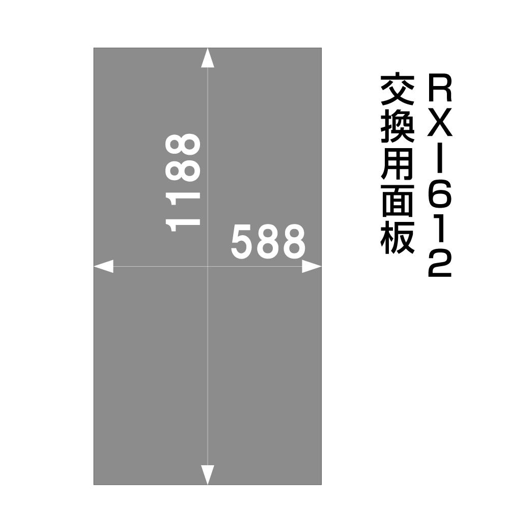□ 【交換用】RX-612用面板 RX-612-men