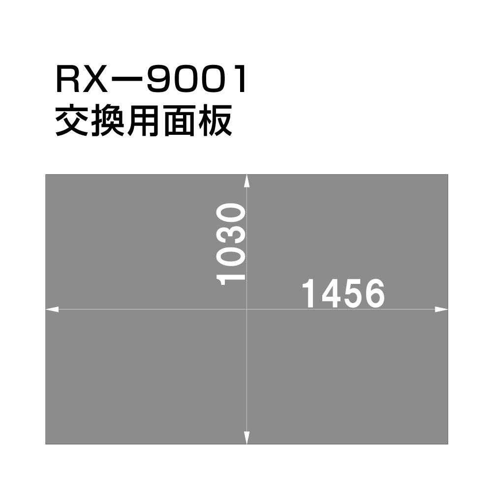 □ 【交換用】RX-9001用面板 RX-9001-men