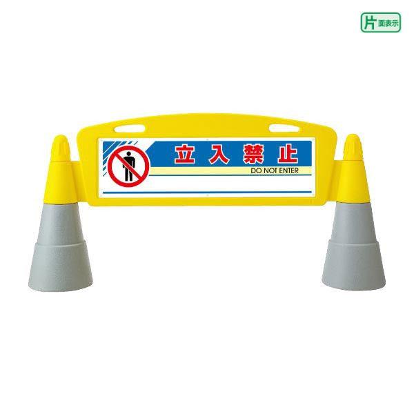▼【片面】 フィールドアーチ 立ち入り禁止 / 置き看板 自立サイン 立て看板 スタンド看板