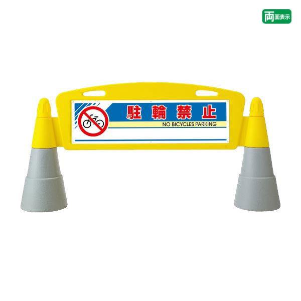 ▼【両面】 フィールドアーチ 駐輪禁止 / 自転車 置き看板 自立サイン un-865-212