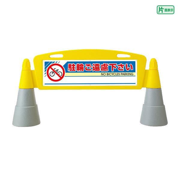 ▼【片面】 フィールドアーチ 駐輪ご遠慮下さい / 置き看板 自立サイン 立て看板 スタンド看板