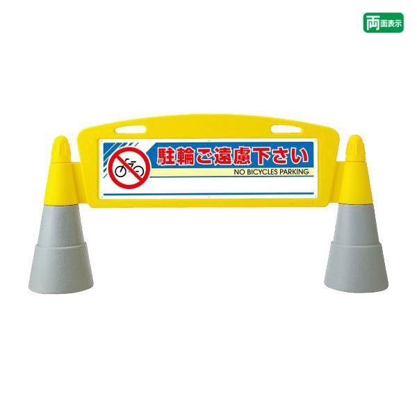 ▼【両面】 フィールドアーチ 駐輪ご遠慮下さい / 自転車 置き看板 自立サイン un-865-222