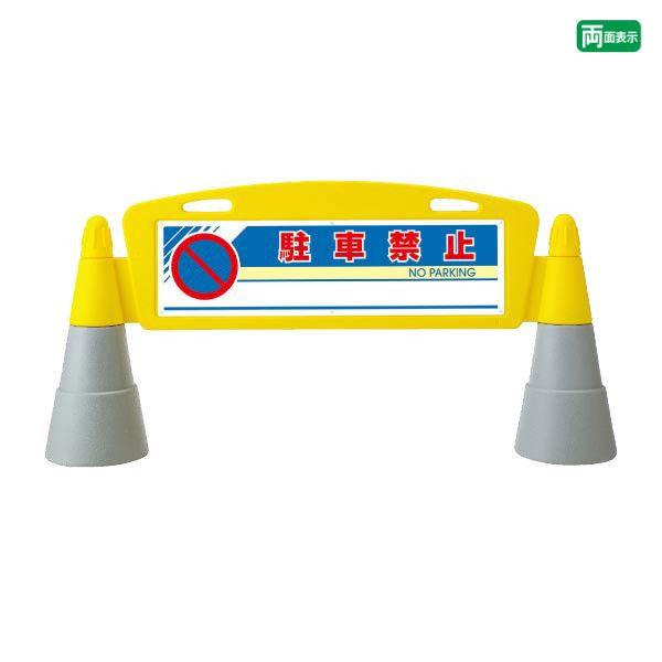 ▼【両面】 フィールドアーチ 駐車禁止 / 置き看板 自立サイン un-865-232