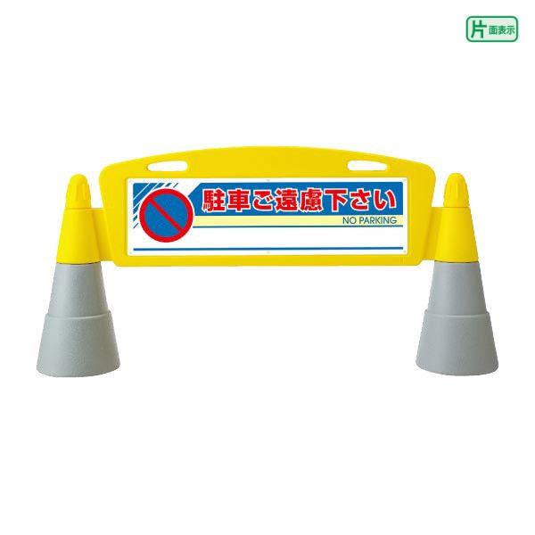 ▼【片面】フィールドアーチ 駐車ご遠慮下さい / 置き看板 自立サイン 立て看板 スタンド看板