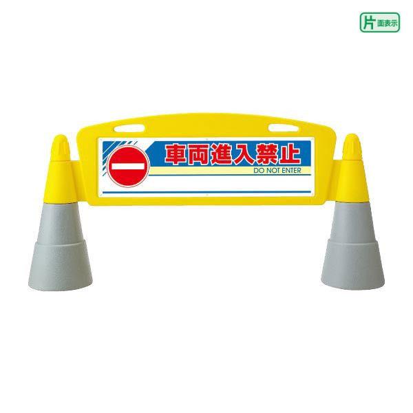 ▼【片面】 フィールドアーチ 車両進入禁止 / 置き看板 自立サイン 立て看板 スタンド看板