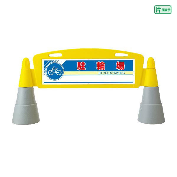 ▼【片面】フィールドアーチ 駐輪場 / 置き看板 自立サイン 立て看板 スタンド看板