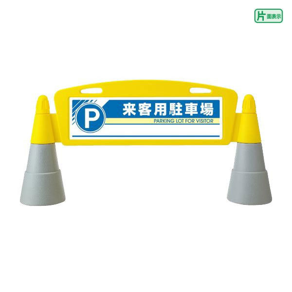 ▼【片面】 フィールドアーチ 来客用駐車場 / 置き看板 自立サイン