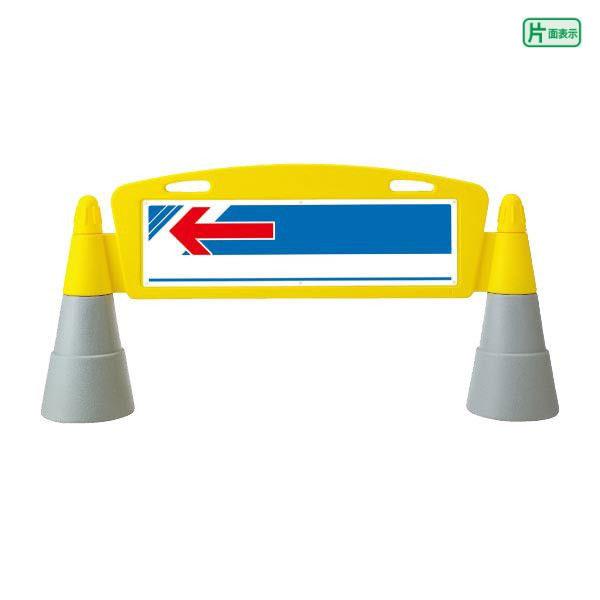 ▼【片面】フィールドアーチ 矢印 ← / 置き看板 自立サイン 立て看板 スタンド看板
